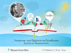 Ομιλητής: Αλέξανδρος Παπανδρέου