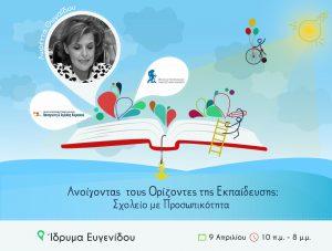 Ομιλήτρια: Λωρέττα Θωμαΐδου