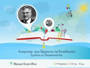 Ομιλητής: Ιωάννης Τυρλής