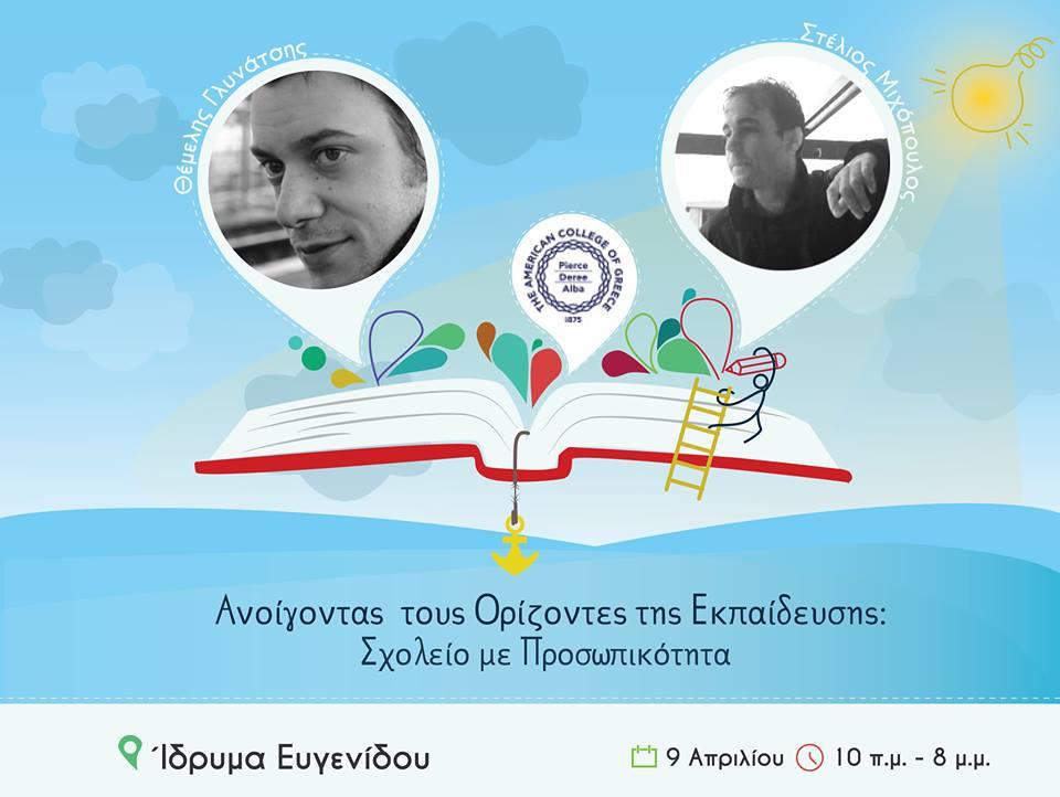 Ομιλητές: Γλυνάτσης Θ., Μιχόπουλος Σ.