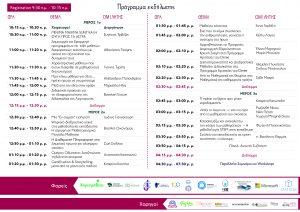 Πρόγραμμα εκδήλωσης